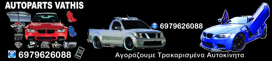 Ανταλλακτικά μεταχειρισμένα αυτοκινήτων